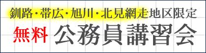 釧路・帯広・旭川・北見網走地区限定の公務員講習会