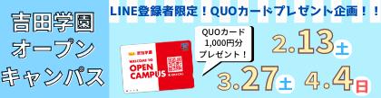 LINE登録者限定!で特典があるオープンキャンパス