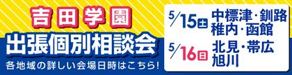 吉田学園出張個別相談会を開催します